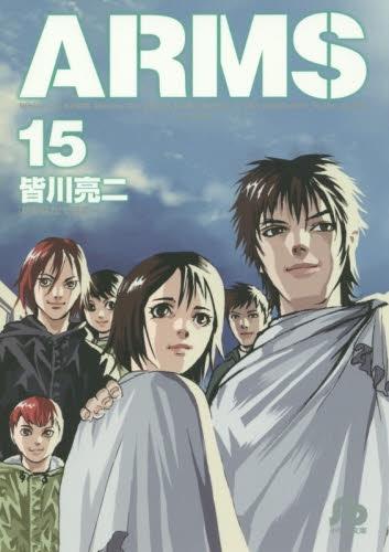 【在庫あり/即出荷可】【新品】ARMS [文庫版] (1-15巻 最新刊) 全巻セット