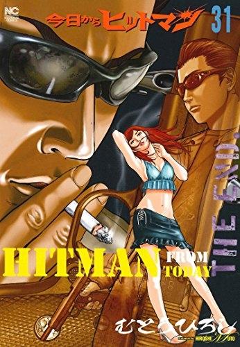 【新品】今日からヒットマン (1-31巻 全巻) 全巻セット