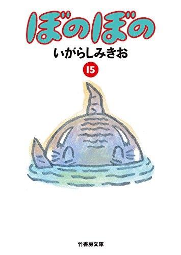 【新品】ぼのぼの [文庫版] (1-15巻 最新刊) 全巻セット