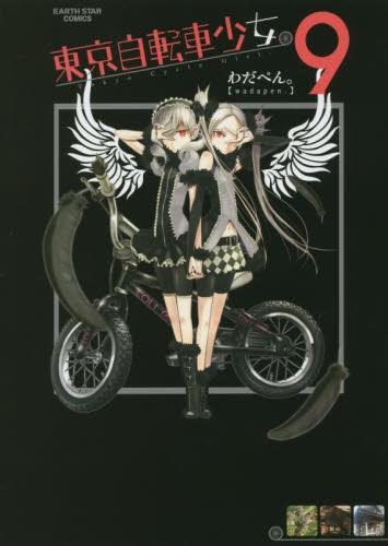 【在庫あり/即出荷可】【新品】東京自転車少女。 (1-11巻 全巻) 全巻セット
