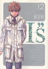 """【中古】I""""S アイズ [完全版] (1-12巻 全巻) 全巻セット コンディション(良い)"""