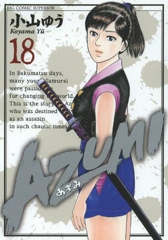 【中古】AZUMI -あずみ- (1-18巻 全巻) 全巻セット コンディション(良い)