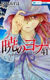 【中古】暁のヨナ (1-28巻) 全巻セット コンディション(良い)