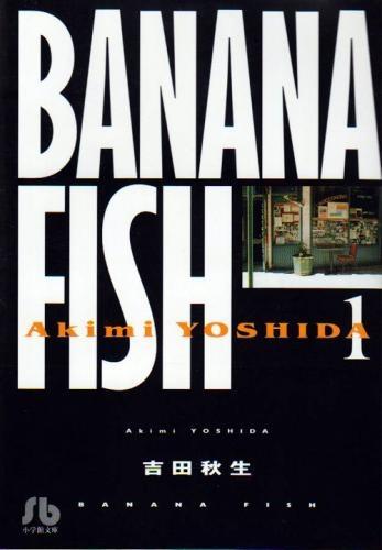 【中古】Banana fish バナナフィッシュ [文庫版](1-11巻 全巻) 全巻セット コンディション(良い)