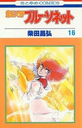 【中古】ブルー・ソネット (1-19巻 全巻) 全巻セット コンディション(良い)