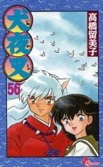 【中古】犬夜叉 (1-56巻 全巻) 全巻セット コンディション(良い)