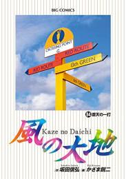 【中古】風の大地 (1-73巻) 全巻セット コンディション(良い)