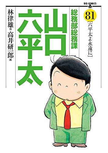 【中古】総務部総務課 山口六平太 (1-81巻 全巻) 全巻セット コンディション(良い)