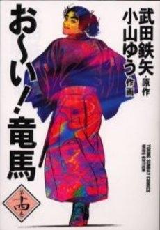 【中古】お-い!竜馬 [B6版] (1-14巻 全巻) 全巻セット コンディション(良い)