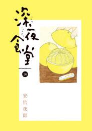 【中古】深夜食堂 (1-21巻) 全巻セット コンディション(良い)