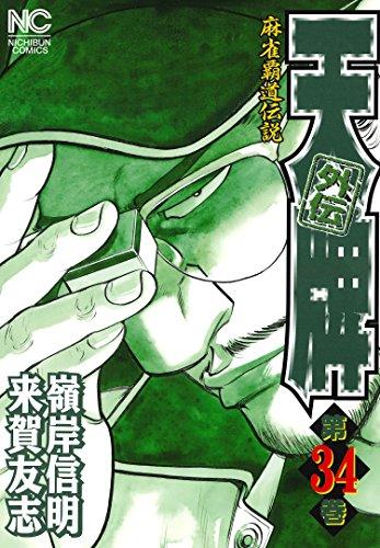 【中古】天牌外伝 (1-36巻) 全巻セット コンディション(良い)