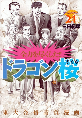 【中古】ドラゴン桜 (1-21巻 全巻) 全巻セット コンディション(良い)