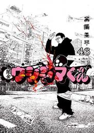 【中古】闇金ウシジマくん (1-45巻) 全巻セット コンディション(良い)