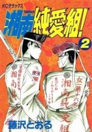 【中古】湘南純愛組! (1-31巻 全巻) 全巻セット コンディション(良い)