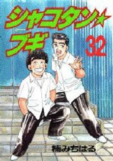 【中古】シャコタン☆ブギ (1-32巻 全巻) 全巻セット コンディション(良い)
