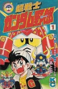 【中古】超戦士ガンダム野郎 (1-12巻 全巻) 全巻セット コンディション(良い)
