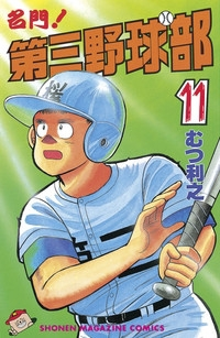【中古】名門!第三野球部 (1-31巻 全巻) 全巻セット コンディション(良い)