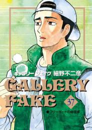【中古】ギャラリーフェイク (1-34巻) 全巻セット コンディション(良い)