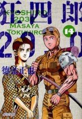【中古】狂四郎2030 [文庫版] (1-14巻 全巻) 全巻セット コンディション(良い)