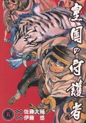 【中古】皇国の守護者 (1-5巻 全巻) 全巻セット コンディション(良い)