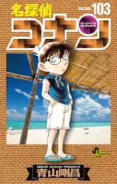 【中古】名探偵コナン (1-98巻) 全巻セット コンディション(良い)