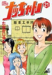 【中古】ナッちゃん (1-21巻) 全巻セット コンディション(良い)