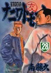 【中古】ナニワトモアレ (1-28巻) 全巻セット コンディション(良い)