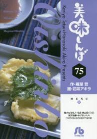 【中古】美味しんぼ [文庫版] (1-76巻) 全巻セット コンディション(良い)