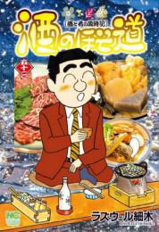 【中古】酒のほそ道 (1-46巻) 全巻セット コンディション(良い)