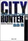 【中古】CITY HUNTER シティーハンター [文庫版] (1-18巻 全巻) 全巻セット コンディション(良い)