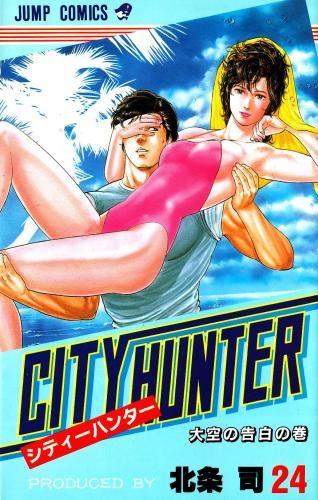 【中古】CITY HUNTER シティーハンター (1-35巻 全巻) 全巻セット コンディション(良い)