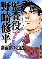 【中古】監査役野崎修平 (1-12巻)全巻セット_コンディション(良い)