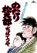 【中古】のたり松太郎 (1-36巻 全巻) 全巻セット コンディション(良い)