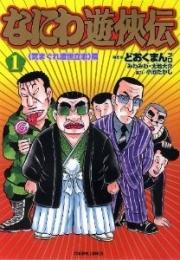 【中古】なにわ遊侠伝 (1-25巻 全巻) 全巻セット コンディション(良い)