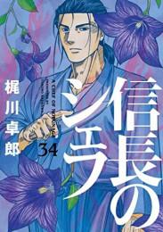 【中古】信長のシェフ (1-26巻) 全巻セット コンディション(良い)