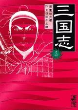 【中古】三国志 [文庫版] (1-8巻 全巻) 全巻セット コンディション(良い)