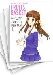【中古】フルーツバスケット [愛蔵版] (1-12巻 全巻) 全巻セット コンディション(良い)