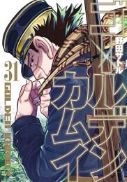 【中古】ゴールデンカムイ (1-21巻) 全巻セット コンディション(良い)