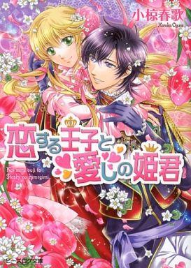 【中古】【ライトノベル】恋する王子 (全8冊) 全巻セット コンディション(良い)