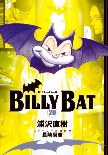 【在庫あり/即出荷可】【新品】BILLY BAT (1-20巻 全巻) 全巻セット