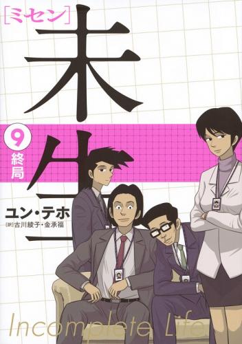 【新品】未生 ミセン(1-9巻 全巻) 全巻セット