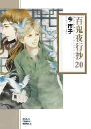 【新品】百鬼夜行抄 [文庫版] (1-18巻 最新刊) 全巻セット