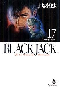 【在庫あり/即出荷可】【新品】ブラック・ジャック [文庫版] (1-17巻 全巻) 全巻セット