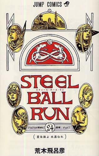 【入荷予約】【新品】STEELBALLRUNスティール・ボール・ラン(1-24巻 全巻) 全巻セット 【5月下旬より発送予定】
