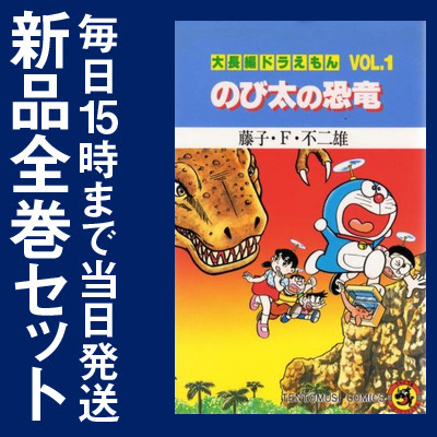 Doraemon complete set (all volumes 1-24 volume) / comics all dot com
