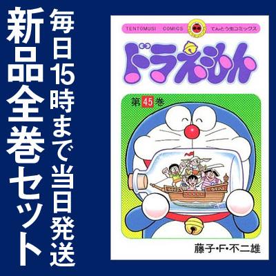 哆啦 a 夢完整設置 (所有卷卷 1-45) / 漫畫所有點 com