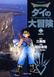【新品】ドラゴンクエスト-ダイの大冒険- [文庫版] (1-22巻 全巻) 全巻セット