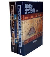 【在庫あり/即出荷可】【新品】風の谷のナウシカ (1-2巻 全巻) 全巻セット