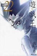 【新品】遊☆戯☆王 [文庫版] (1-22巻 全巻) 全巻セット