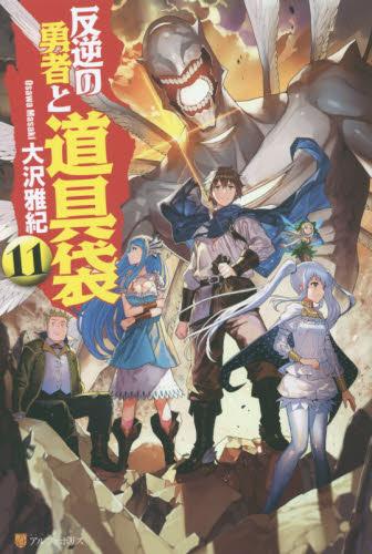 【新品】【ライトノベル】反逆の勇者と道具袋 (全11冊) 全巻セット